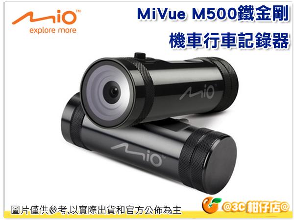 免運 送小清潔組 MIO MiVue M500 鐵金剛 機車 行車記錄器 F1.8大光圈 防水 夜拍 1080P 公司貨