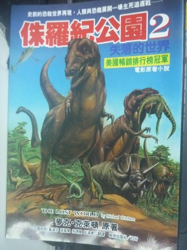 【書寶二手書T1/翻譯小說_LIR】失落的世界-侏羅紀公園2_原價350_麥克.克萊頓