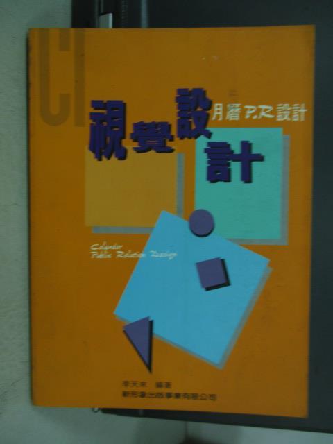 【書寶二手書T4/設計_QLO】視覺設計-月曆PR設計_民81_原價450