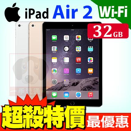 預購 Apple iPad Air 2 Wi-Fi 32GB 蘋果第六代 iPad 平板電腦 免運費