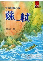千古風流人物:蘇軾(34)-世紀人物100系列