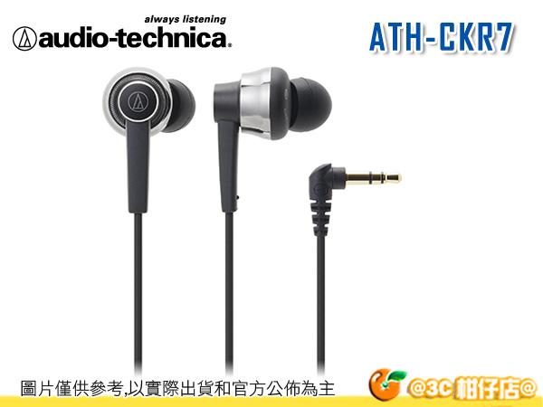 鐵三角 ATH-CKR7 鍍金立體聲迷你插頭 耳塞式耳機  不鏽鋼×鋁金屬機殼 公司貨保固一年 另送收納袋