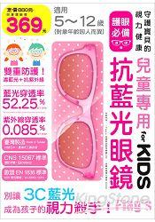 兒童專用抗藍光眼鏡for KIDS(粉紅)