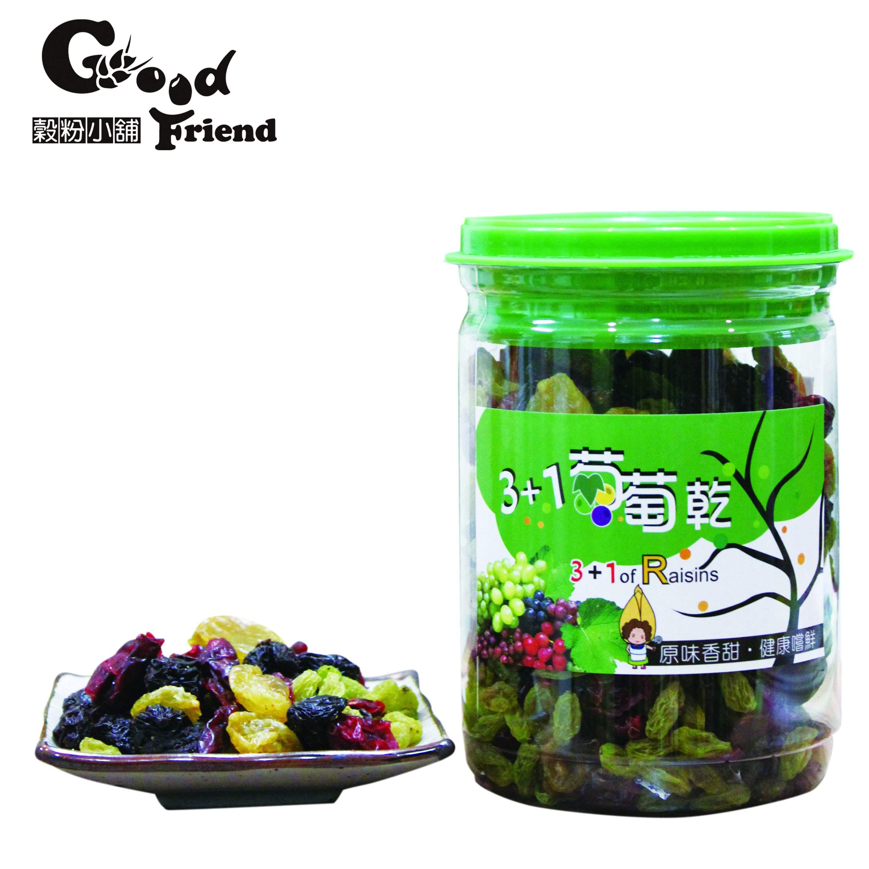 【穀粉小舖 Good Friend Shop】 綜合葡萄乾  3+1葡萄乾 蔓越莓  黑葡萄  青提子 黃金葡萄