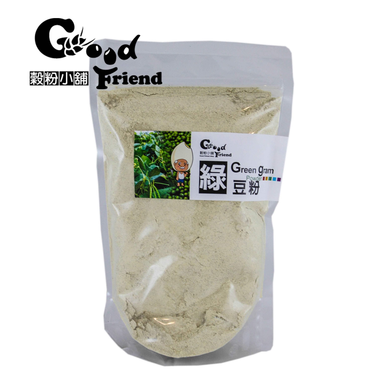 【穀粉小舖 Good Friend Shop】 新鮮 自製 天然 健康  綠豆粉