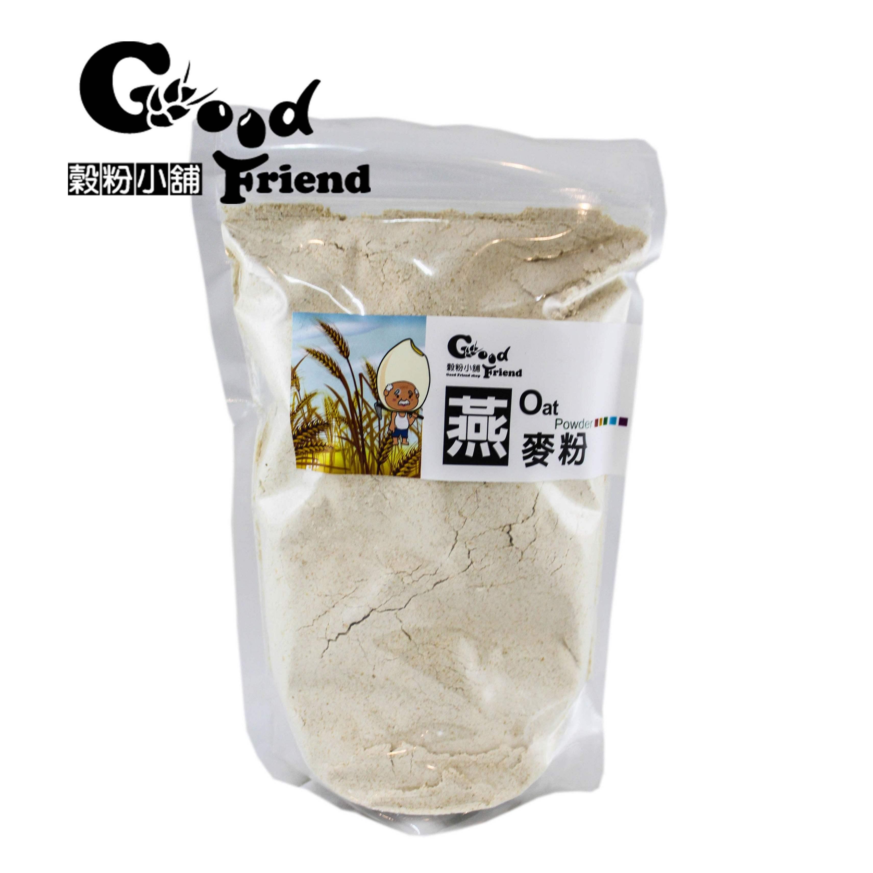 【穀粉小舖 Good Friend Shop】 新鮮 自製 天然 健康 燕麥粉