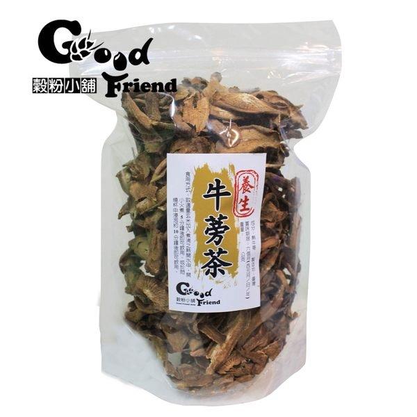 【穀粉小舖 Good Friend Shop】牛蒡 牛蒡茶