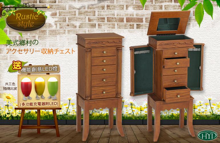 美式郷村收納櫃、收納櫃、飾品收納收納櫃
