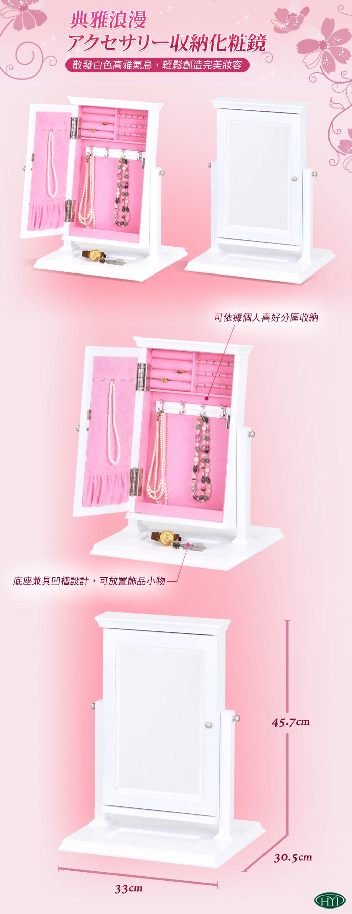典雅飾品收納化妝鏡、收納化妝鏡、飾品收納化妝鏡