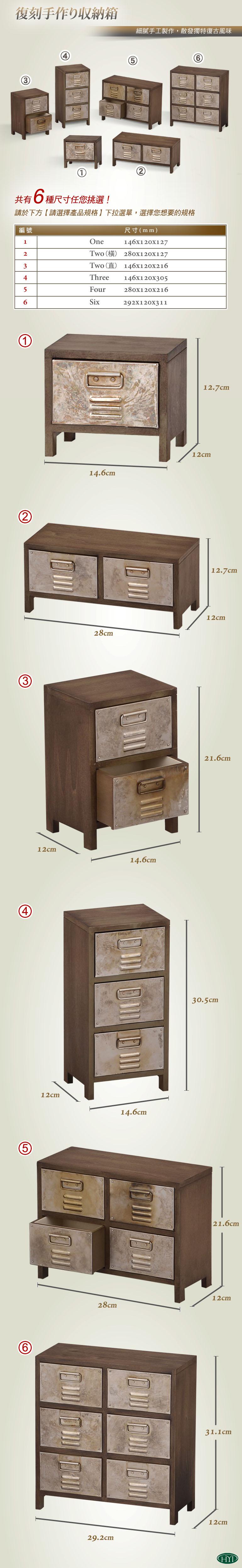 復刻手作收納箱、收納盒、收納抽屜,仿古、復古