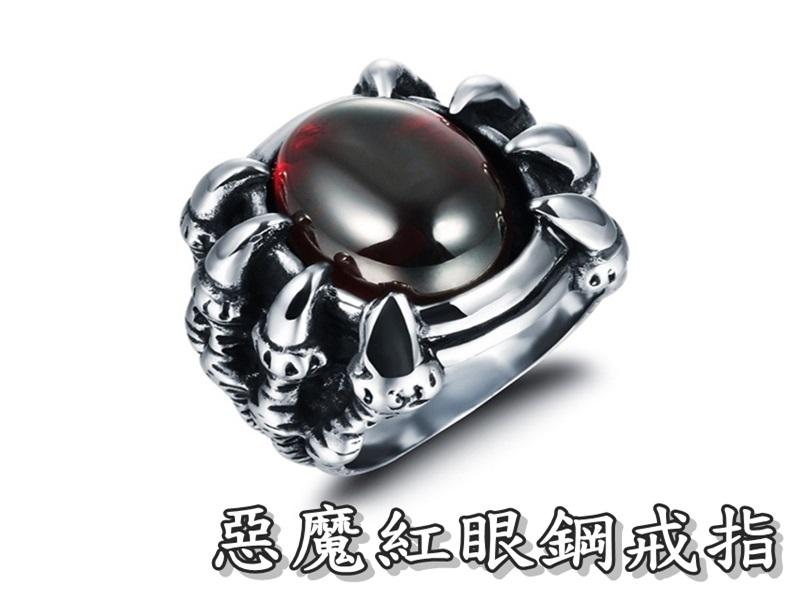《316小舖》【C380】(優質精鋼戒指-惡魔紅眼鋼戒指-單件價 /紅寶石戒指/鋯石戒指/特殊戒指/特大戒指//聖誕戒指)