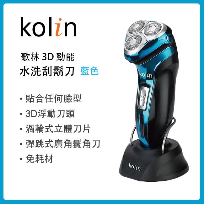 Kolin 歌林 3D 勁能水洗刮鬍刀 KSH-HCW05