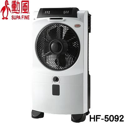 【勳風】微電腦霧化降溫扇 /水冷扇/活氧機 HF-5092HC