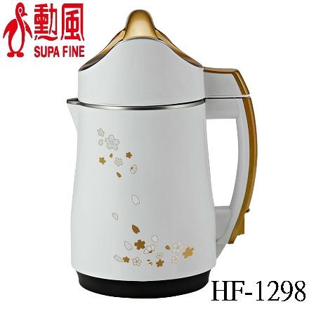 【勳風】全營養黃金豆漿機 HF-1298