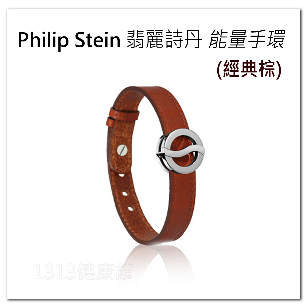【1313健康館】PHILIP STEIN翡麗詩丹 能量手環 (經典棕) 舒緩壓力、提高專注力!(岱宇國際)
