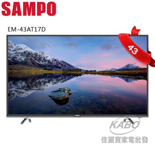 【佳麗寶】買就送DVD光碟機-(SAMPO聲寶)-超質美LED-43型 EM-43AT17D