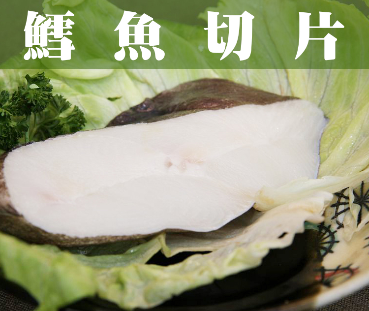 《鮮樂GO》鱈魚切片300~400g/片 / 嚴選餐廳食材,厚切肉質細嫩,刺少肉飽滿,老少咸宜