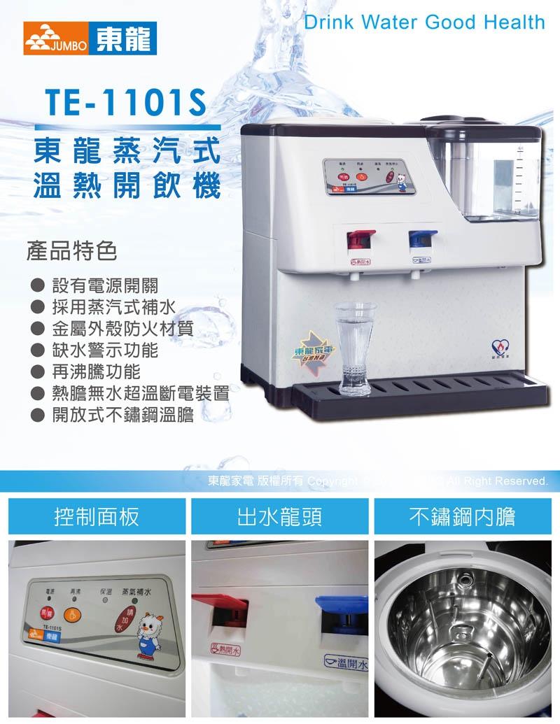 (東龍)-TE-1101S