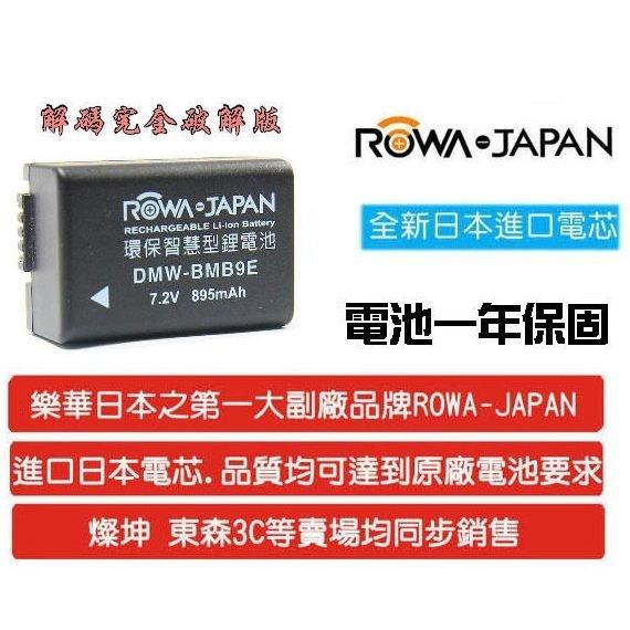 *╯新風尚潮流╭*ROWA BMB9 送皮套 Panasonic FZ-100 FZ100 專用鋰電池 BMB-9