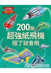 200架超強紙飛機,摺了就會飛!