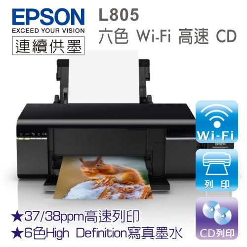 EPSON L805六色連續供墨高速CD無線Wi-Fi印相機