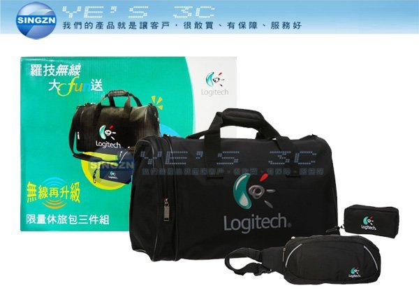 「YEs 3C」Logitech 羅技 休旅包三件組 旅行袋 腰包 零錢包 旅遊 yes3c 免運