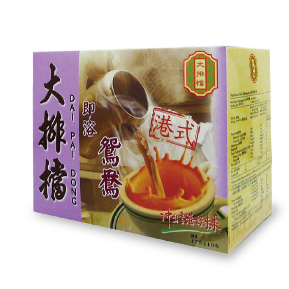 【大排檔】港式鴛鴦奶茶
