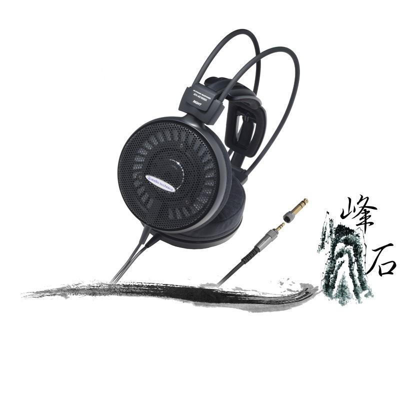 樂天限時促銷!平輸公司貨 日本鐵三角 ATH-AD1000X  AIR DYNAMIC開放式耳機