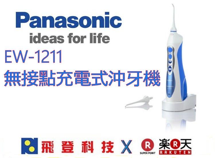 【牙醫師推薦 盒內2噴頭】Panasonic 國際牌 無接點充電式沖牙機 EW-1211  EW1211 洗牙機 牙齒矯正救星 公司貨 含稅開發票