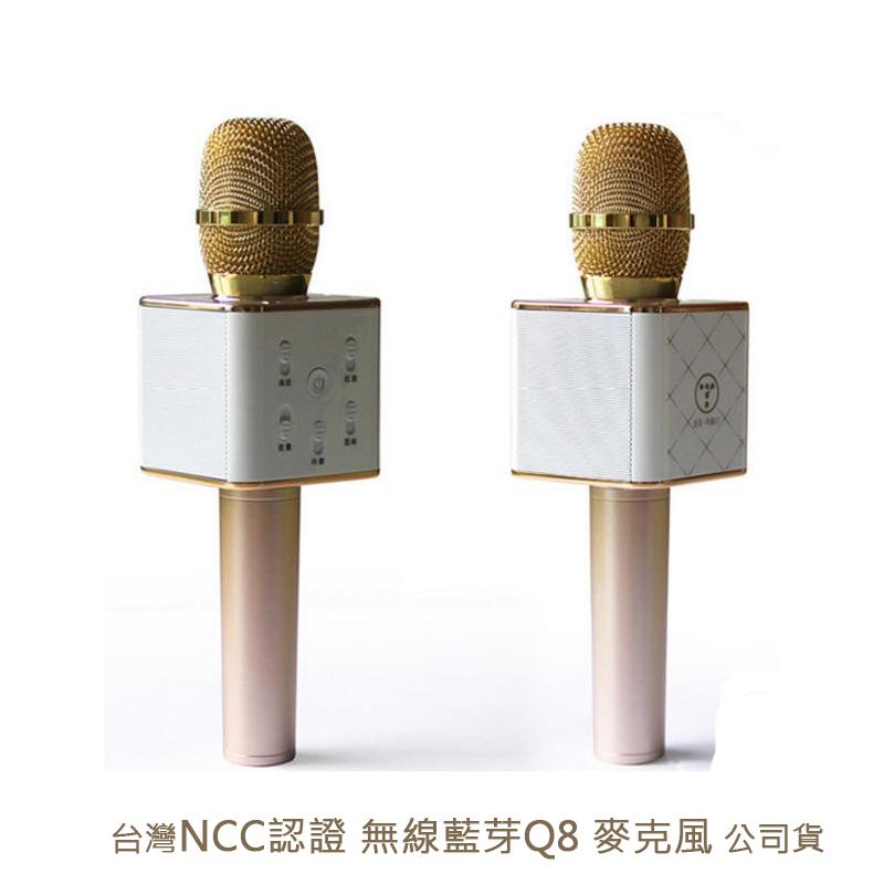 台灣公司貨NCC認證途訊 Q8 藍芽無線麥克風K歌喇叭隨身KTV ((K068 K069