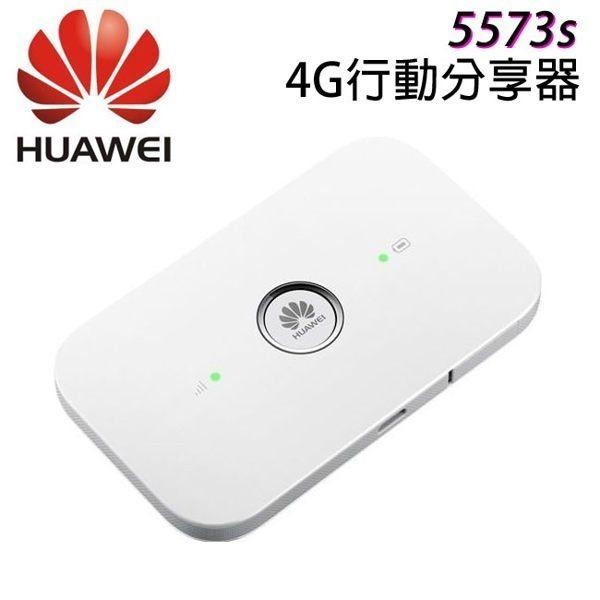 (免運)HUAWEI 華為 E5573/E5573S 4G網卡/無線網卡/行動網卡/分享器(聯強貨)【馬尼行動通訊】