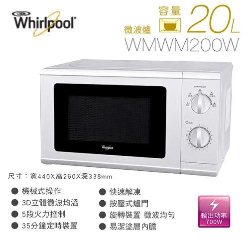 【佳麗寶】-(Whirlpool 惠而浦) 20L微波爐【WMWM200W 】