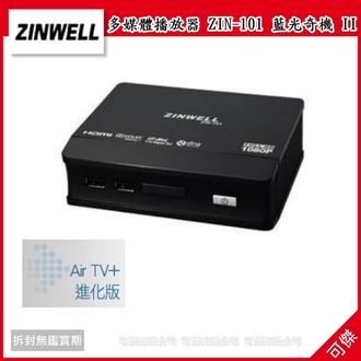 可傑 ZINWELL兆赫 多媒體播放器 ZIN-101 藍光奇機 II 送HDMI線