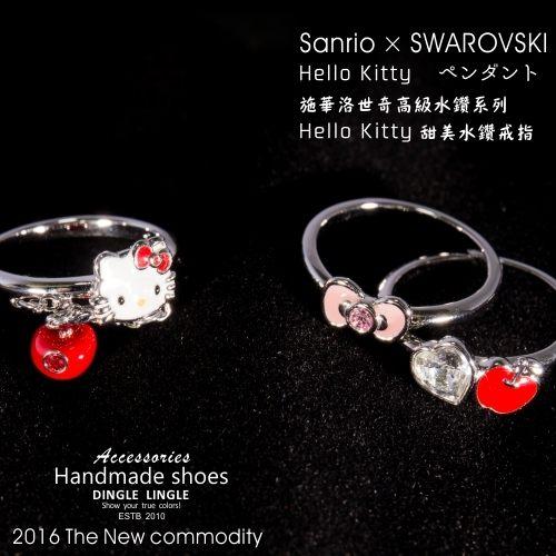 Sanrio × SWAROVSKI ▼施華洛世奇高級水鑽蘋果咬一口系列HELLO KITTY戒指三件組 1097214