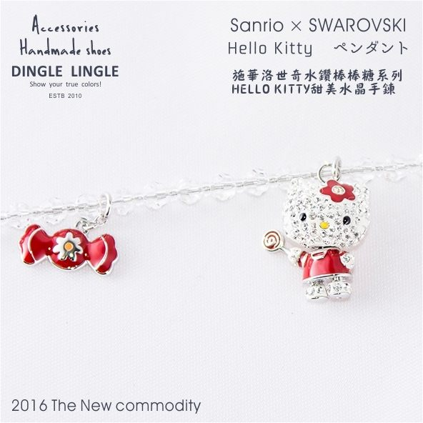 Sanrio × SWAROVSKI ▼施華洛世奇高級水鑽棒棒糖系列HELLO KITTY甜美水晶手鍊 1120584