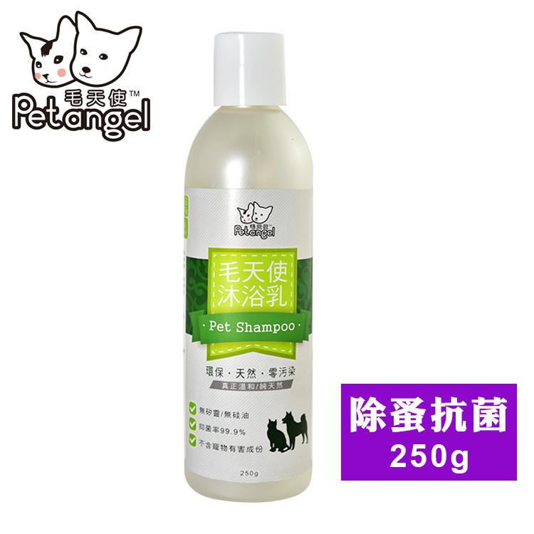 天然寵物沐浴乳/洗毛精-除蚤抗菌 250g 【毛天使】