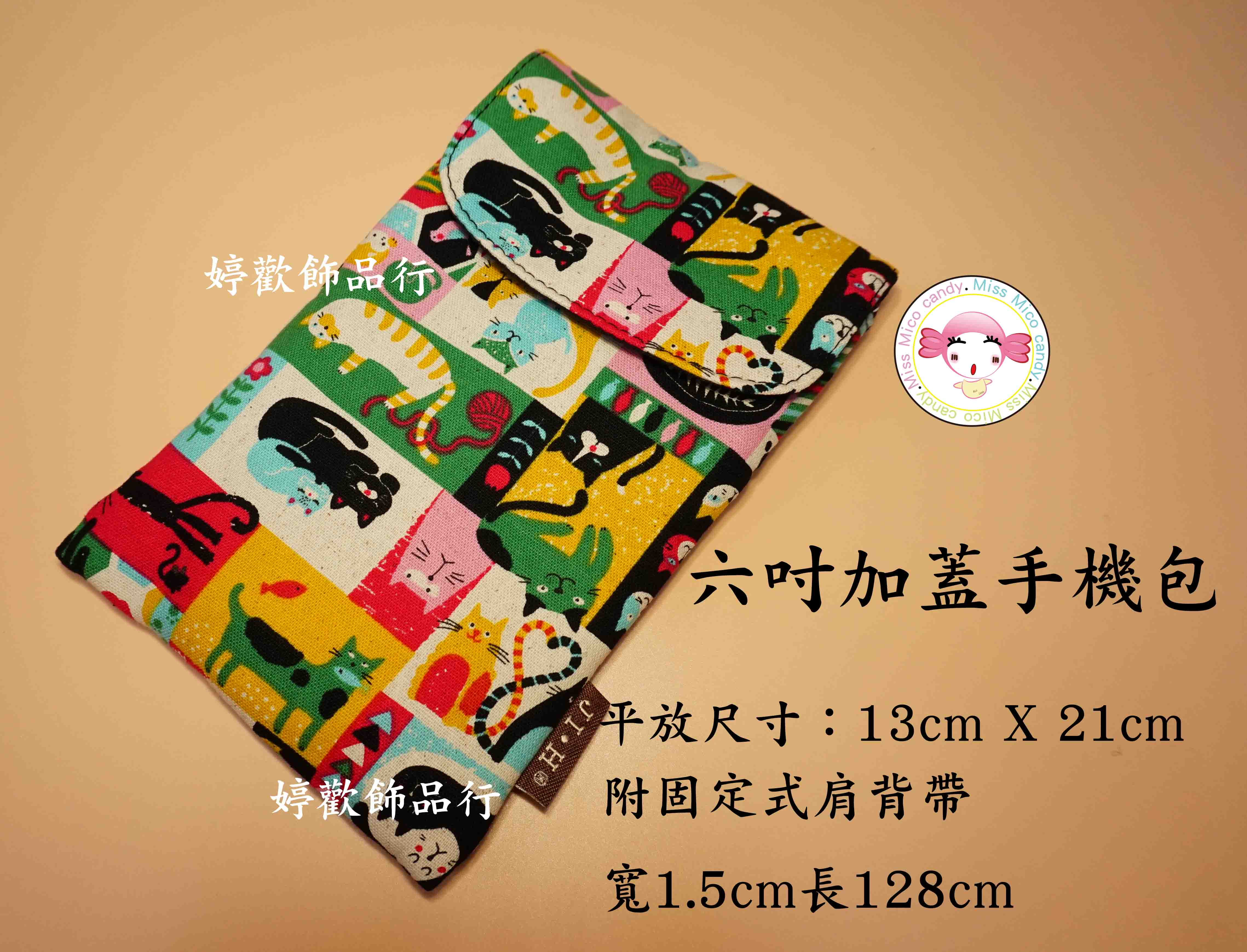 6吋加蓋側背手機袋相機包『casio zr.sony . Iphone . HTC . Samsung . 小米機』/懶懶貓