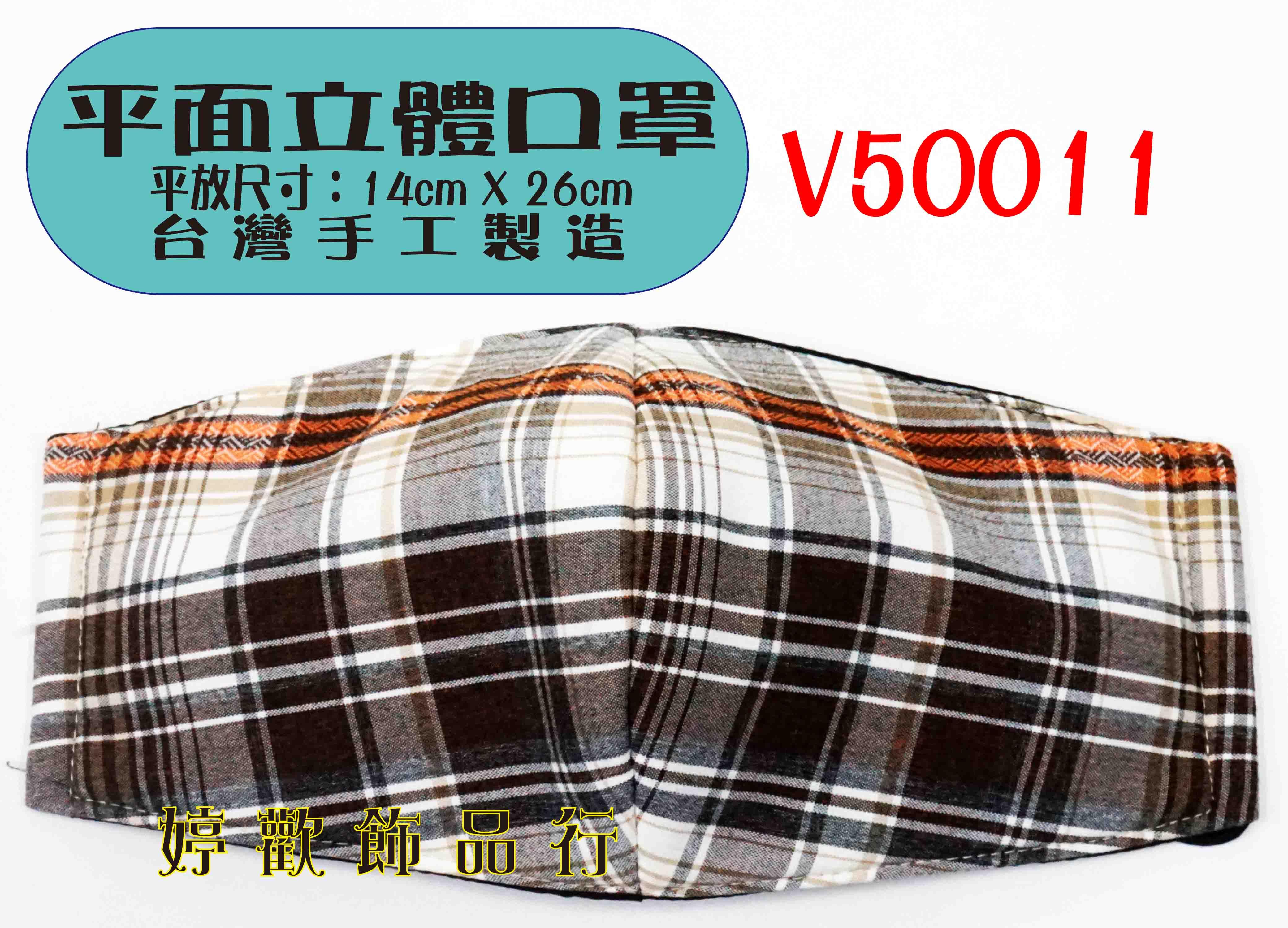 平面立體口罩/花布/台灣製造/85%棉V50011