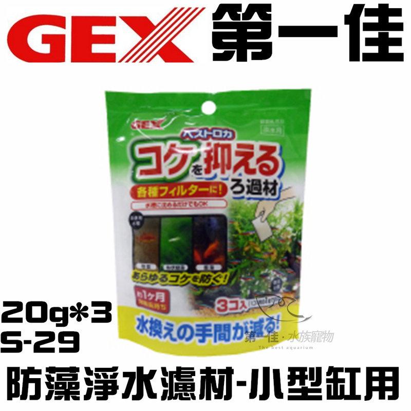 [第一佳水族寵物] 日本五味GEX【防藻淨水濾材-小型缸用 60g(20g*3) S-29】外掛 抑制藻類生長 免運