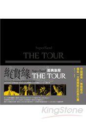 The Tour:縱貫線SuperBand經典旅程