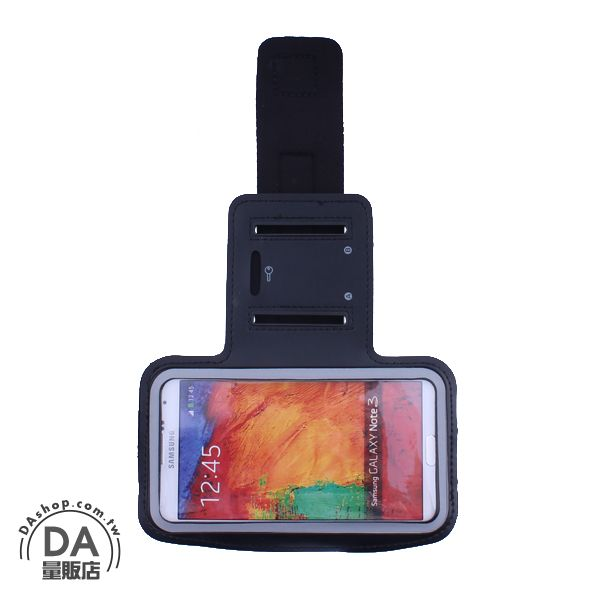 《DA量販店》Note2 Note3 通用 臂套 手臂帶 手機袋 臂袋 手臂包 黑色(79-6521)