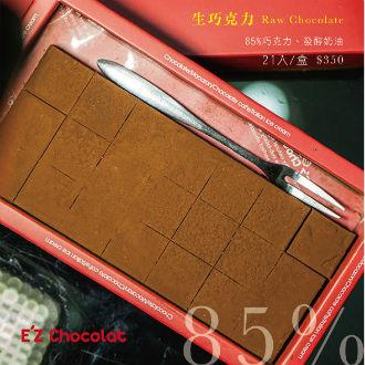 [E'Z Chocolat 手工巧克力]生巧克力~ 85%生巧克力20入/盒