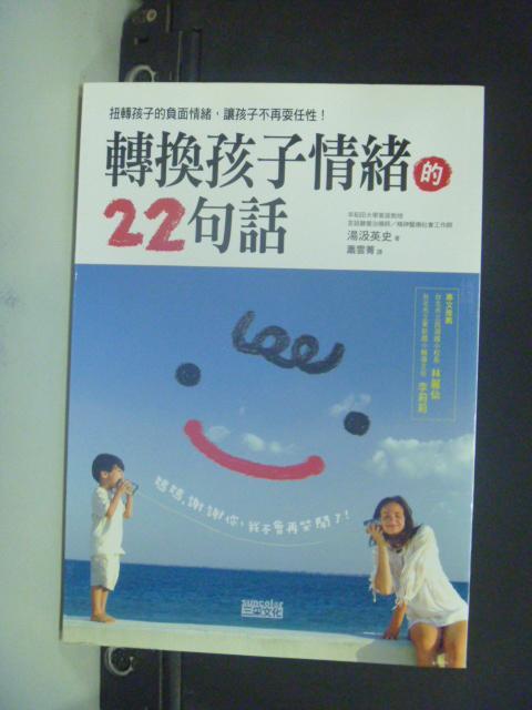 【書寶二手書T3/親子_KOR】轉換孩子情緒的22句話_湯汲英史