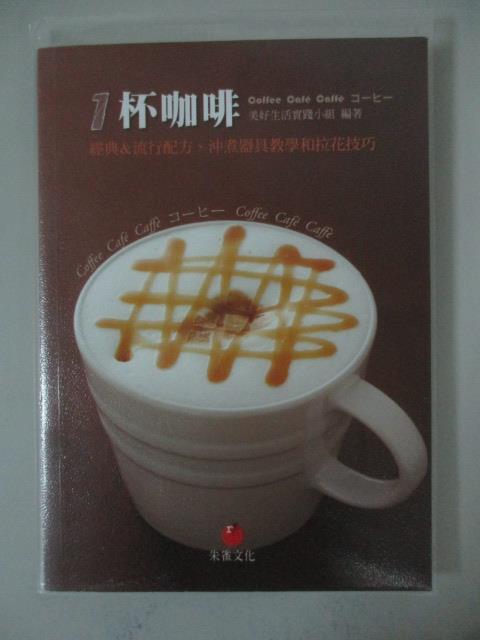 【書寶二手書T8/嗜好_LLJ】1杯咖啡—經典&流行配方、沖煮器具教學和拉花技巧_美好生活實踐小組
