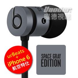 【曜德視聽】Beats urBeats 宇灰 完美配色 iPhone 6 航空特仕版 免持通話 ★免運★保證原廠公司貨★