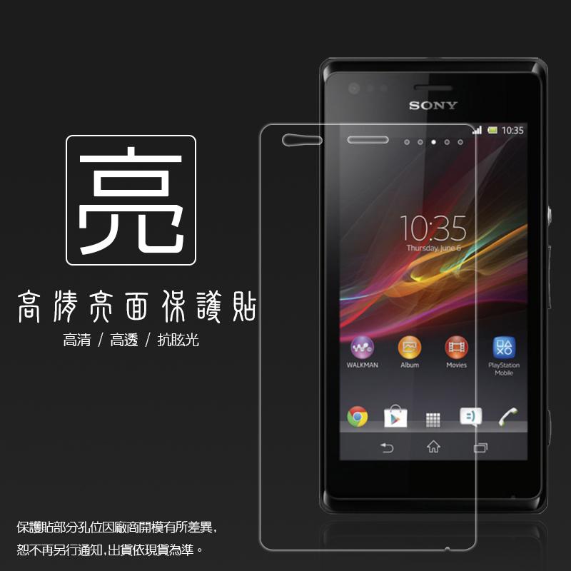 亮面螢幕保護貼 Sony Xperia M C1905 保護貼
