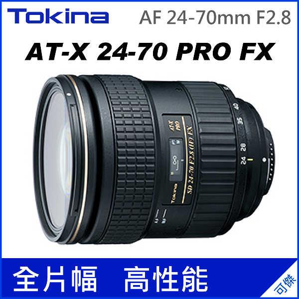 可傑   TOKINA   AT-X 24-70  PRO FX   24-70mm F2.8  全片幅   變焦鏡   立福公司貨  適Canon Nikon