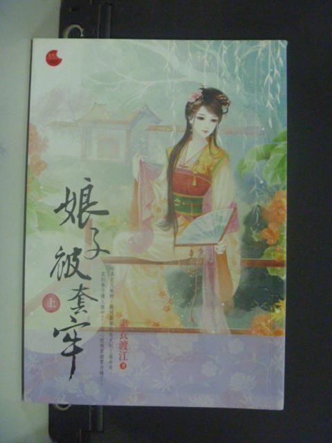 【書寶二手書T7/言情小說_KNH】娘子被套牢上_素衣渡江