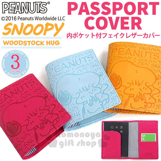 〔小禮堂〕史努比 皮革護照套《3款.擁抱糊塗塔客.LOGO壓印》旅行用品系列