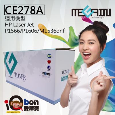 【iQBon愛庫寶網路商城】台灣美佳音MEGAIN TONER‧HP環保黑色碳粉匣 適用HP Laser Jet P1566/P1606/M1536dnf副廠碳粉匣(CE278A)